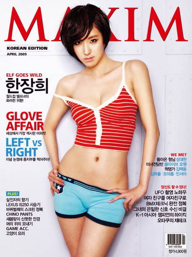 Maxim Korea model Han Jang Hee