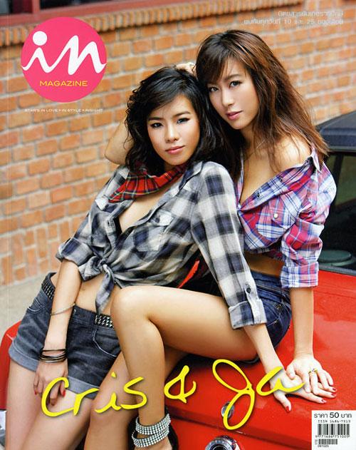 Thai hot girls Cris and Ja cover of In magazine