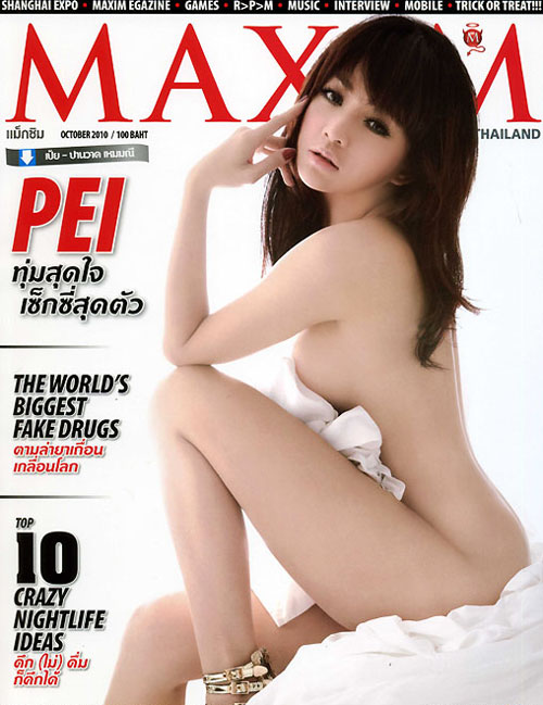 Panward Hemmanee cover of Maxim