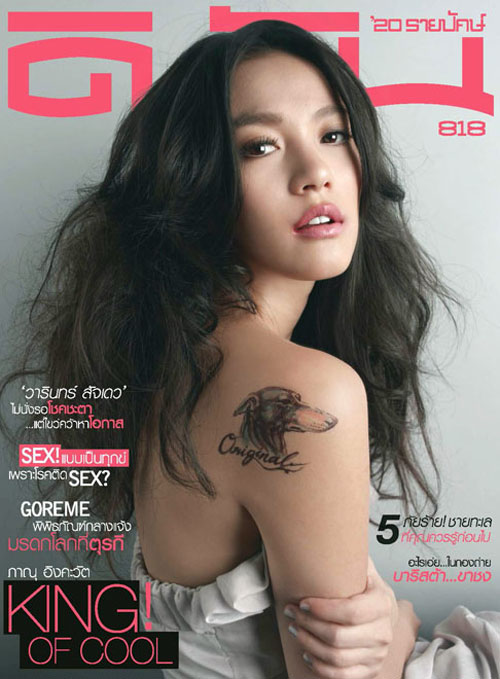 Gybzy of Girly Berry on cover of Image