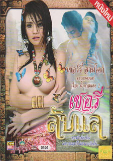 Sexy Thai movie CherryLaplae