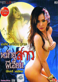 Sexy Thai movie Ghost Widow