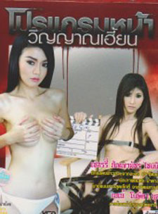 Sexy Thai movie Next Program