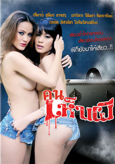 Sexy Thai movie People Who See Ghosts