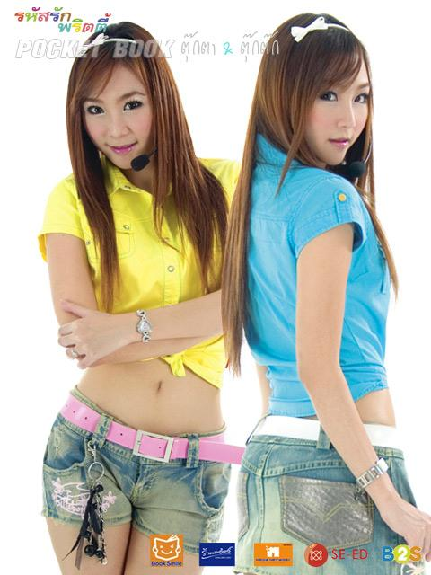 Thai girls Tuktik and Tukta for Pocket Book