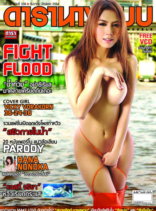 Dara Nangbaep Fight Flood Cover
