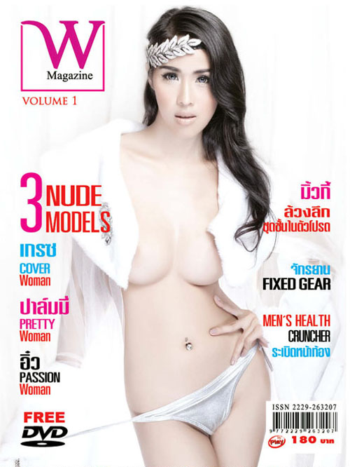 Thai girlie magazine W